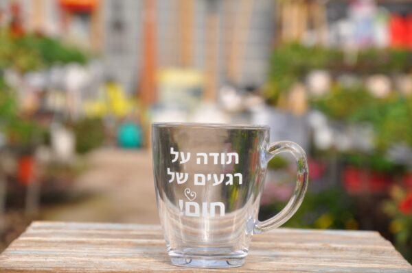 כוס תה ממותגת. מיתוג אישי על כוסות. משתלה בקרית מלאכי
